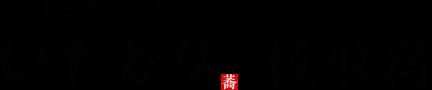 十割手打ちそば処「いたどり」北国街道板取宿場「板取宿」福井県今庄